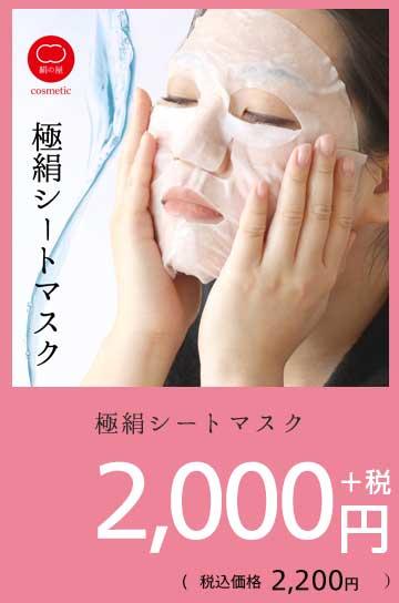 極絹シートマスク