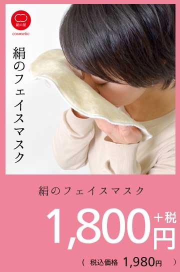 絹のフェイスマスク