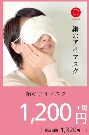 絹のアイマスク