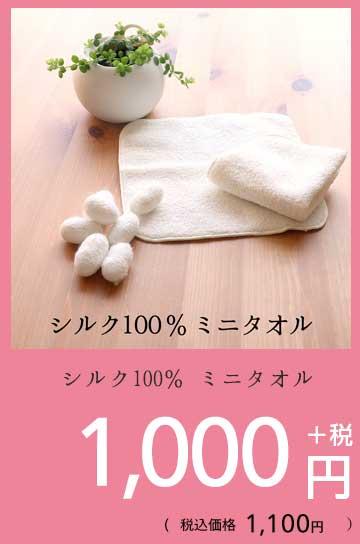 シルク100% ミニタオル