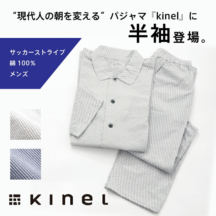 kinel パジャマ