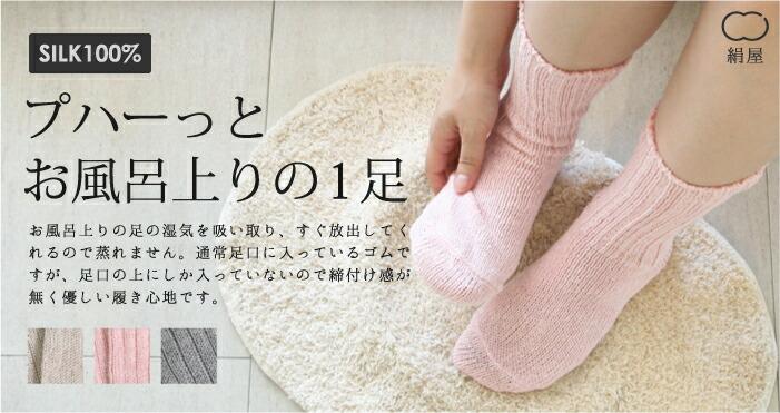 湯上がり シルク 靴下 (4157)靴下 レディース ハイソックス 絹 絹100% 日本製