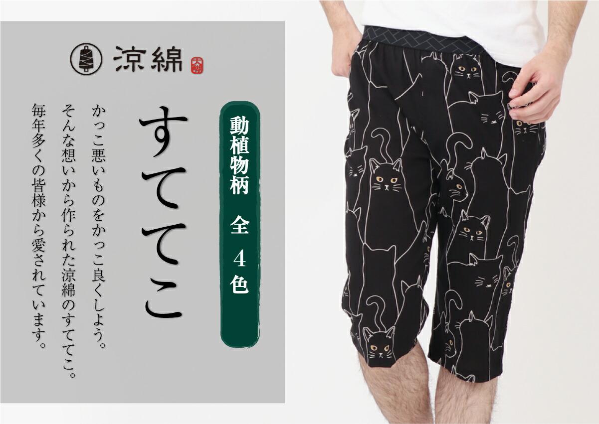 涼綿 すずめん 父の日 すててこ ギフト プレゼント 日本製