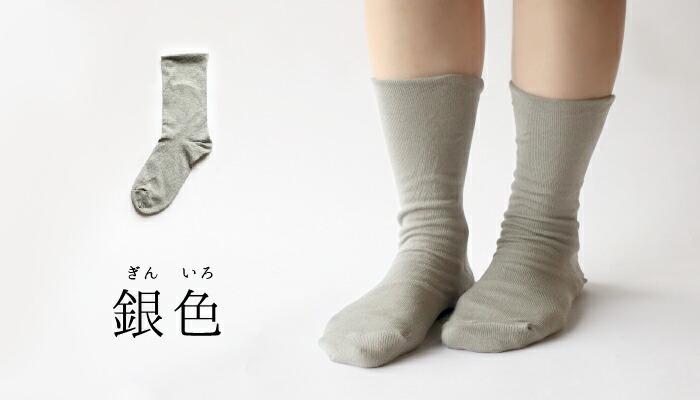 絹屋 靴下 2重編み シルク ウール