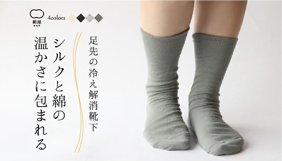 絹屋 靴下 2重編み シルク 綿