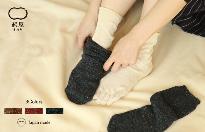 絹屋 綿 シルク ウール 絹 コットン 羊毛 冷えとり 冷え取り 靴下 2足