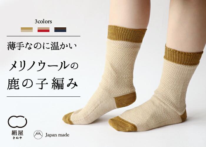 絹屋 鹿の子編み 2足重ね履き 靴下 冷えとり