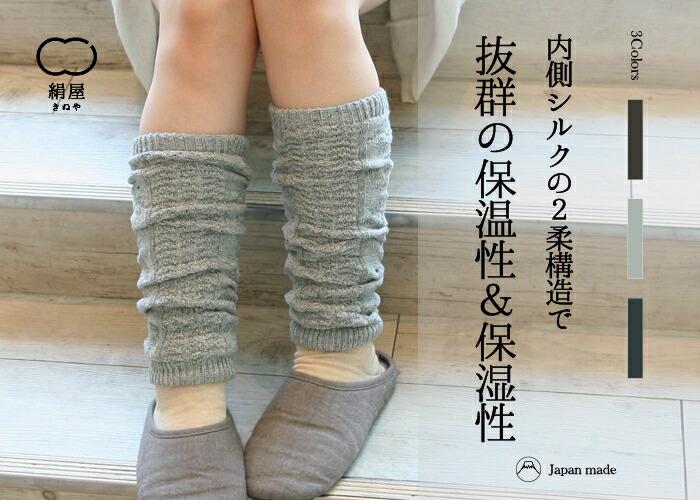 絹屋 レッグウォーマー 冷えとり コットン シルク 編み柄