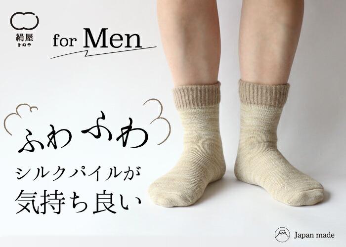 絹屋 メンズ 靴下 冷えとり 冷え取り ウール シルク 男性