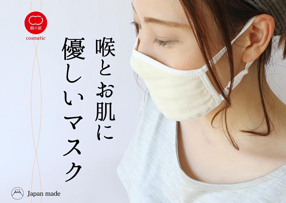 絹屋 コスメ 絹の屋 ガーゼマスク マスク 保湿 絹 シルク 健康 美容