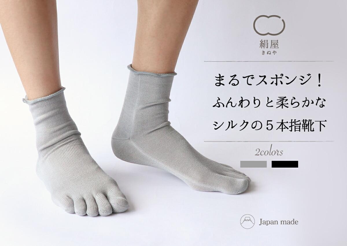 絹屋 靴下 冷えとり 冷え取り シルク 5本指靴下 5本指 メンズ 男性