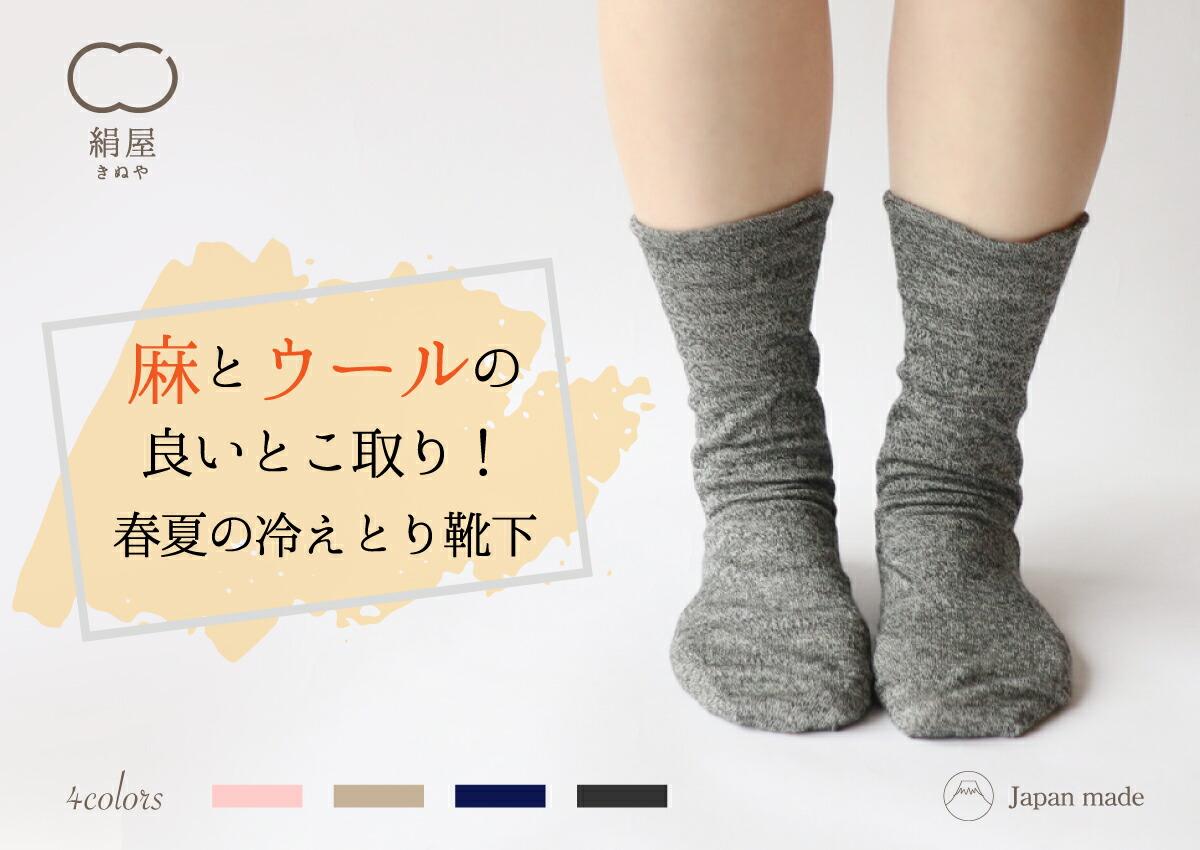 絹屋 靴下 絹 麻 ウール ラミー シルク 2重編み 冷えとり 冷え取り