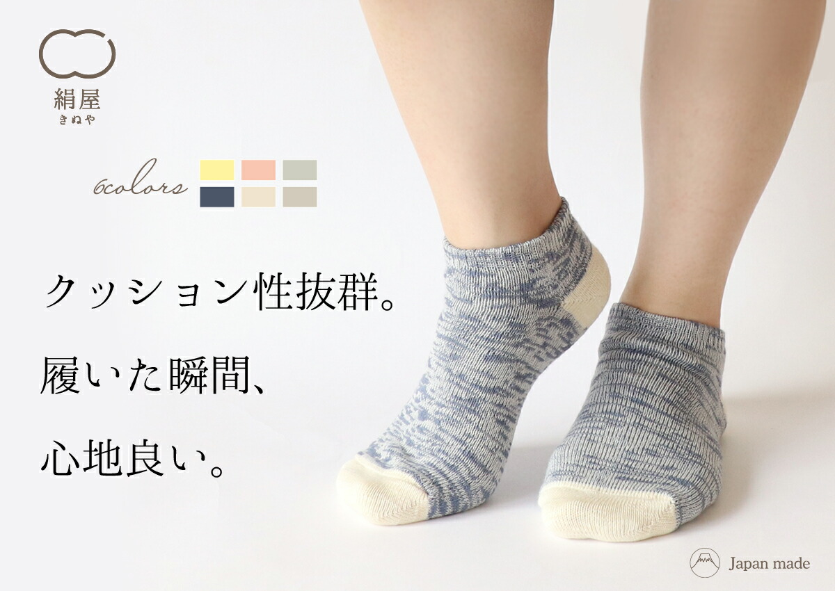 絹屋 靴下 絹 綿 コットン シルク 2重編み靴下 スニーカーソックス 冷えとり 冷え取り