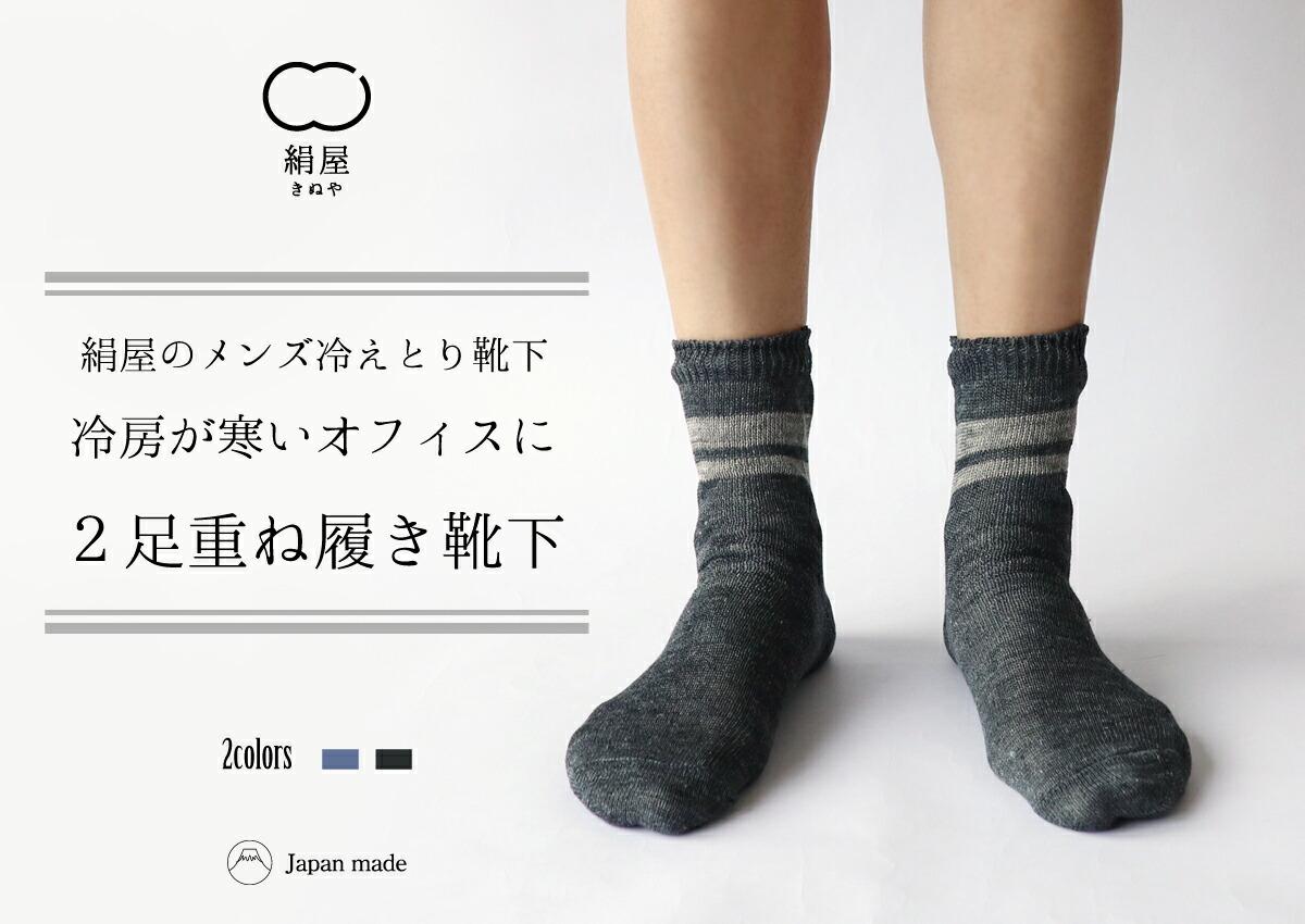 絹屋 靴下 絹 麻 リネン シルク 2足 重ね履き靴下 冷えとり 冷え取り メンズ