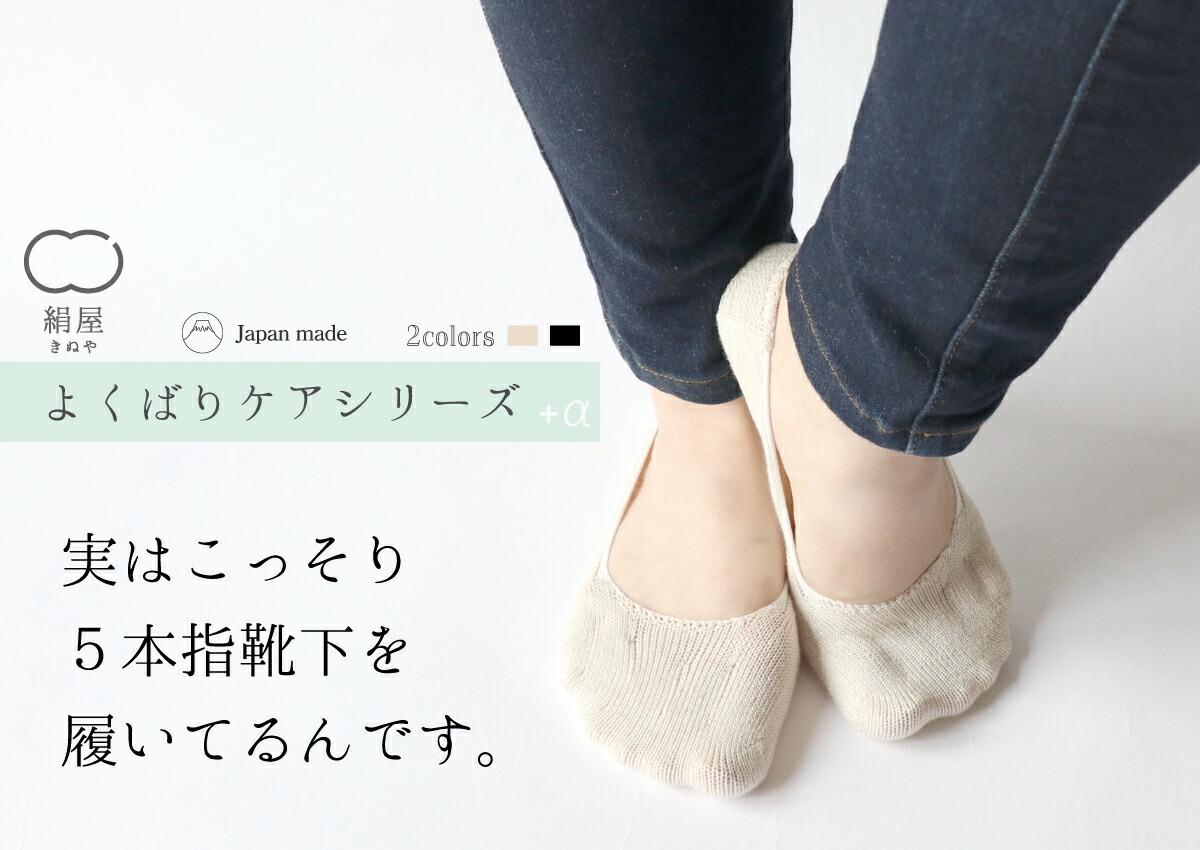 絹屋 靴下 絹 綿 レーヨン シルク カバーソックス 5本指靴下 かくれ よくばり レディース