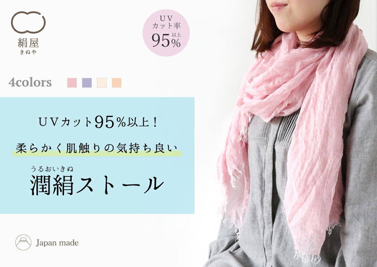 絹屋 ストール 粗目織り 奈良 絹 シルク UVカット