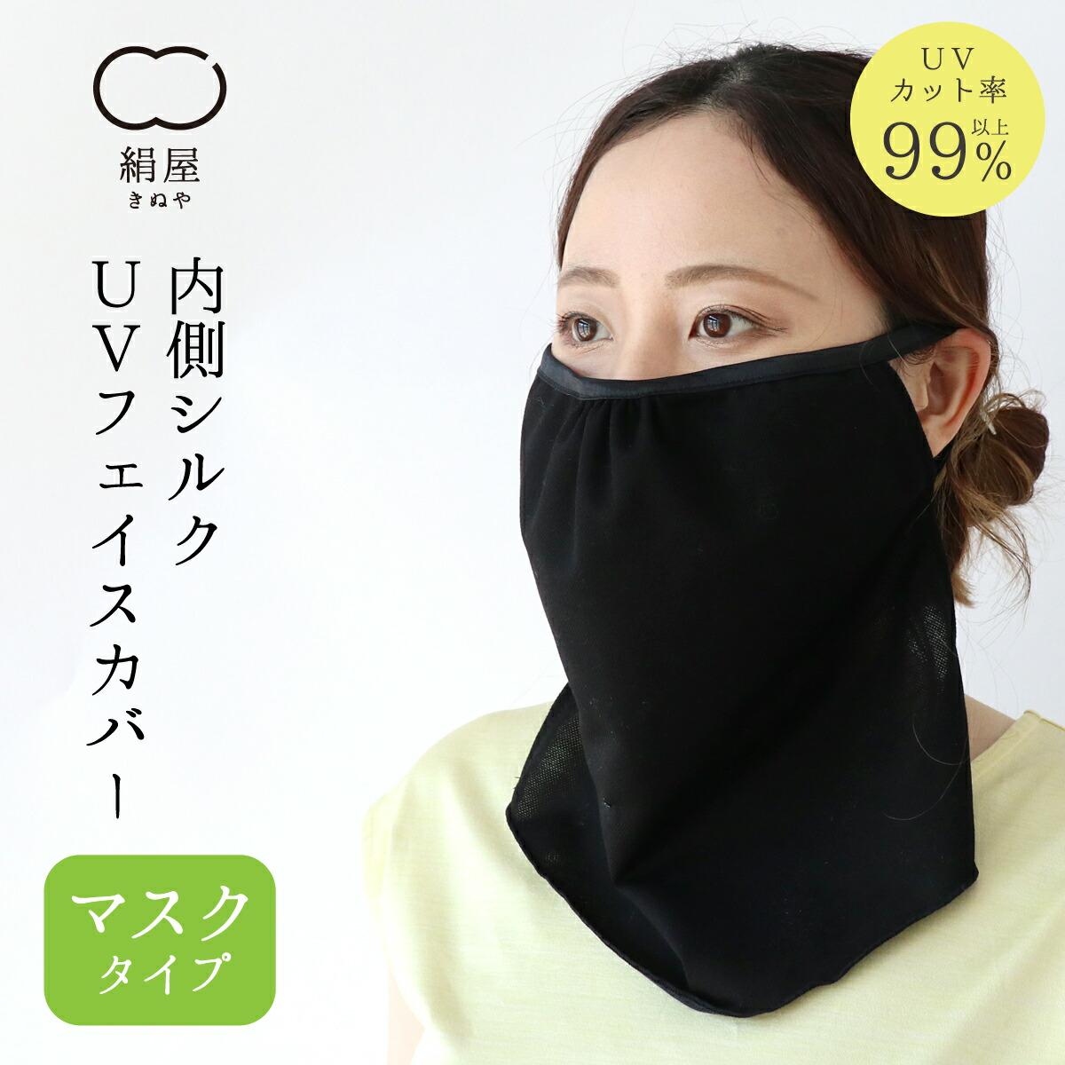 UV フェイスカバー マスクタイプ