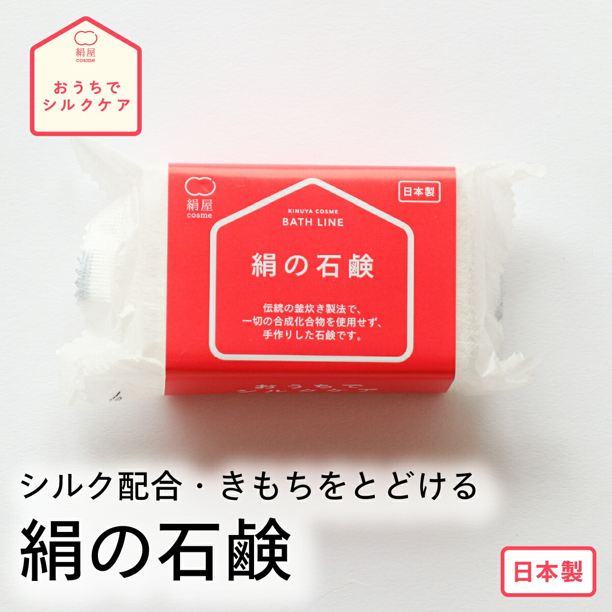 絹の石鹸 無香料 柚子はちみつ