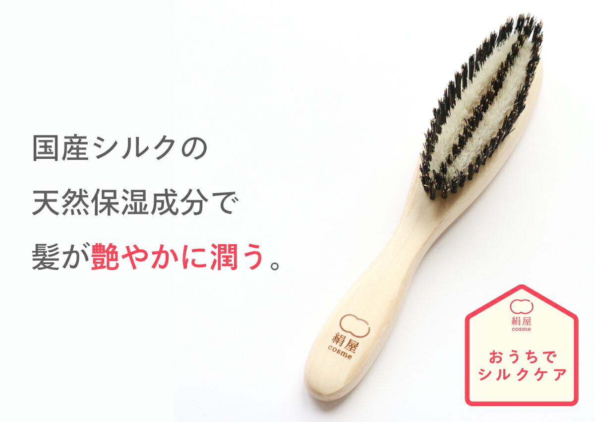 絹屋 コスメ ブラシ 絹 セリシン シルク 豚毛