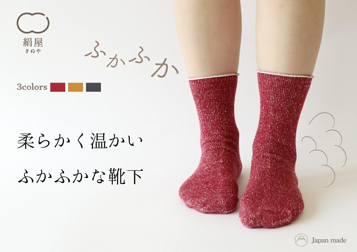 絹屋 シルク 絹 綿 コットン ふかふか 靴下 ソックス 日本製