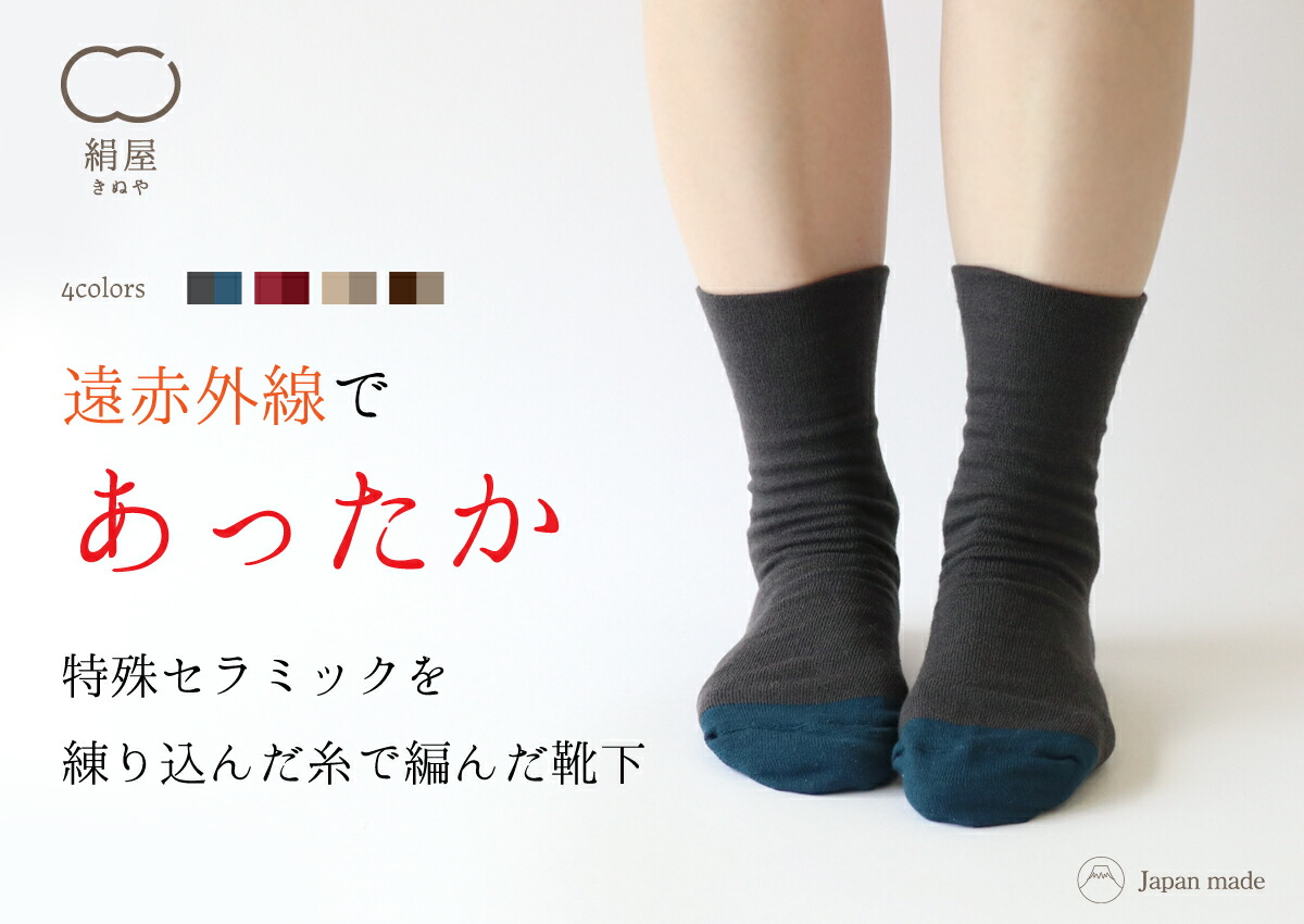 絹屋 シルク 絹 ウール 毛 セラミック 遠赤外線 靴下 ソックス 日本製