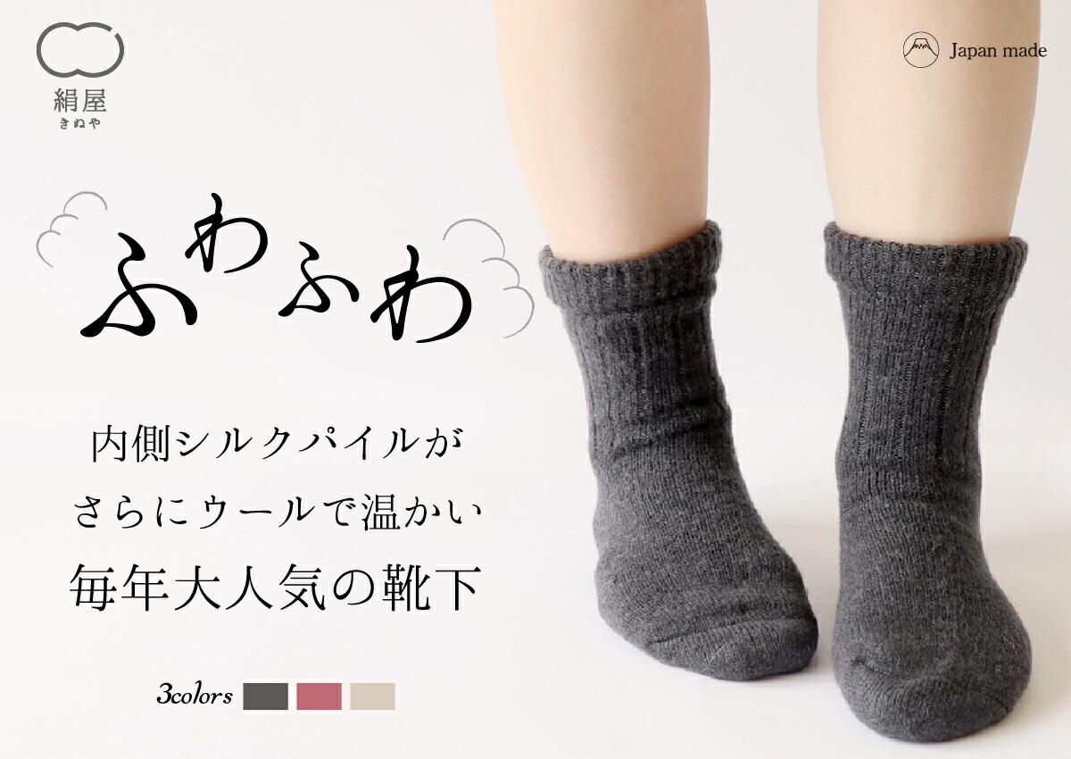 絹屋 シルク 絹 ウール 毛 冷えとり 靴下 ソックス 日本製