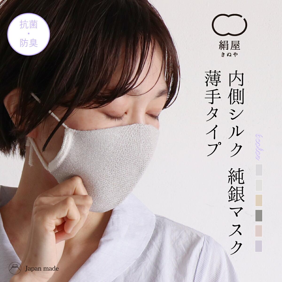 内側シルク 純銀マスク 薄手タイプ