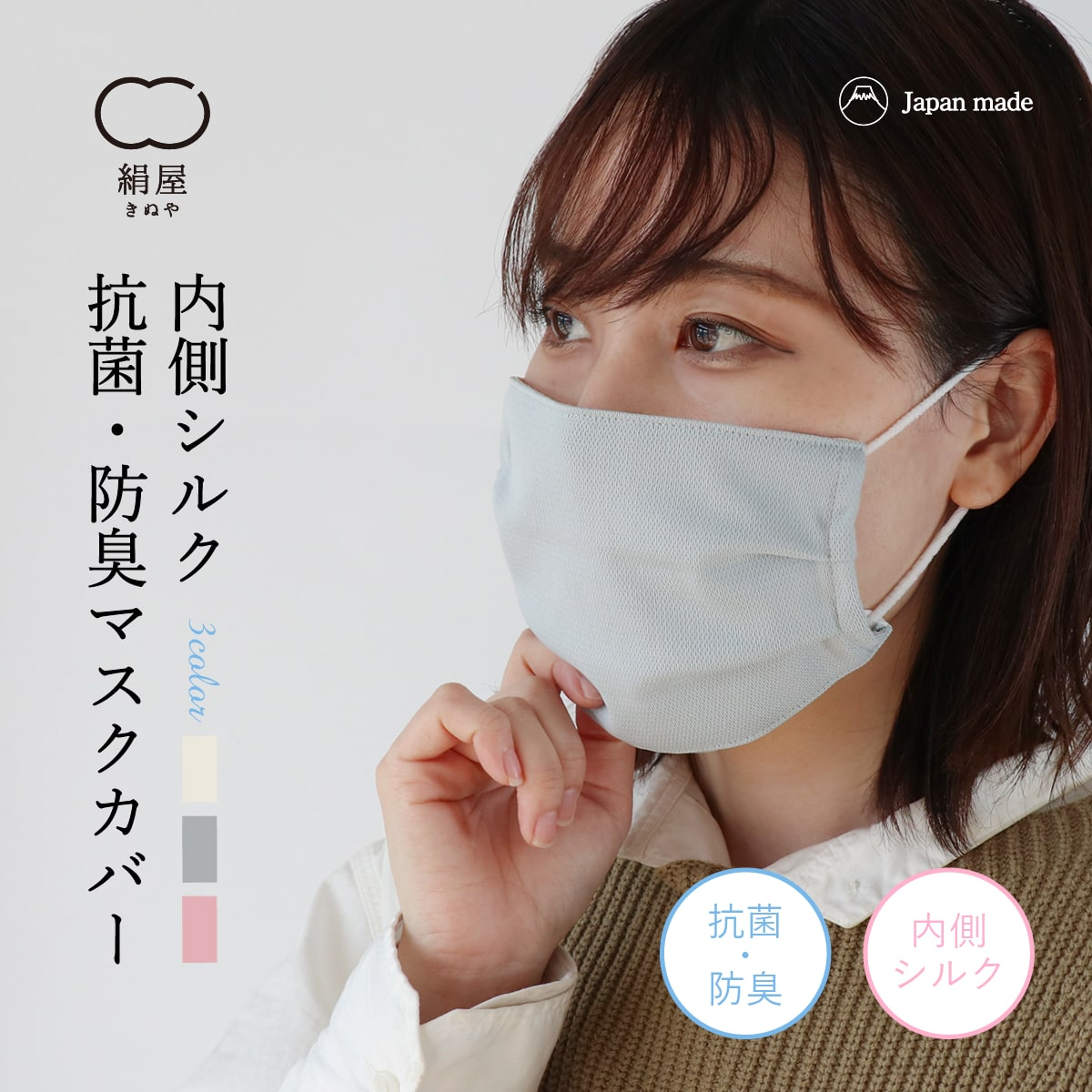 内側 シルク 抗菌 防臭 マスクカバー