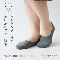 内側シルクパイル ふかふかタオル 靴下