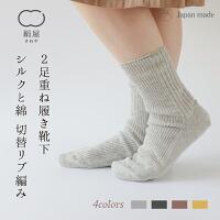 重ね履き靴下 2足セット シルクと綿 切替リブ編み