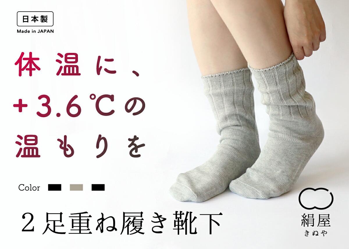 絹屋 極暖シルク 靴下 冷えとり 冷え取り 絹 シルク 発熱
