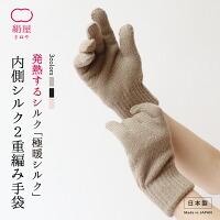 極暖シルク 2重編み手袋