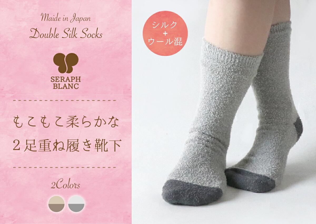 SERAPH BLANC セラフブランク シルク ウール 冷え取り 2足重ね履き 靴下 冷えとり かわいい 可愛い