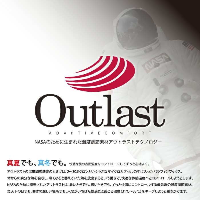 outlast/アウトラスト腹巻きとは