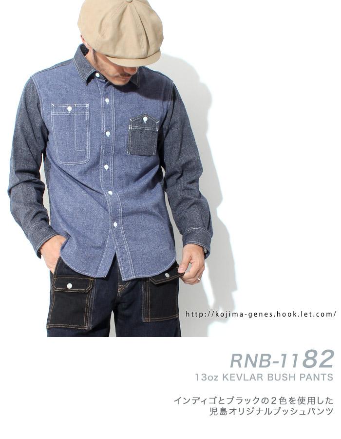 rnb1182,児島ジーンズ
