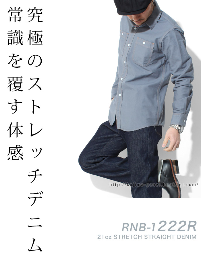 kjs1221,児島ジーンズ