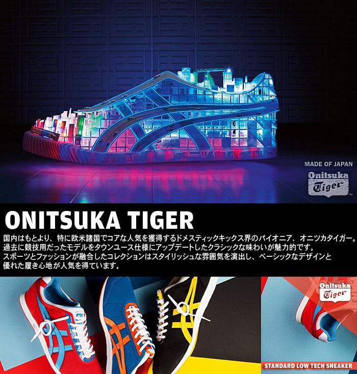 ONITSUKA TIGER(オニツカタイガー)