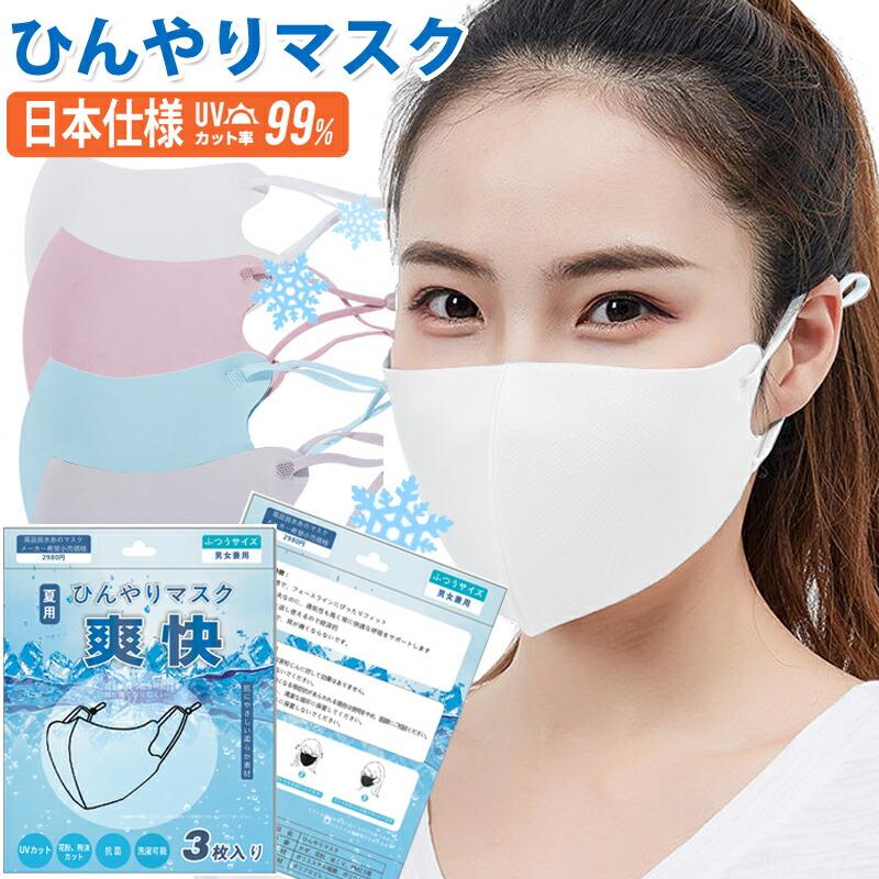 冷感マスク 接触冷感 ★即納★送料無料\\11時までのご注文は当日発送可能// 夏マスク 洗えるマスク 飛沫対策 大人用 予防 男女兼用 マスク 涼しい 洗濯可 再利用可