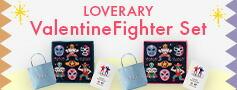 LOVERARYバレンタインセット