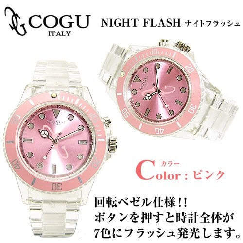 COGU コグ 腕時計 ナイトフラッシュ