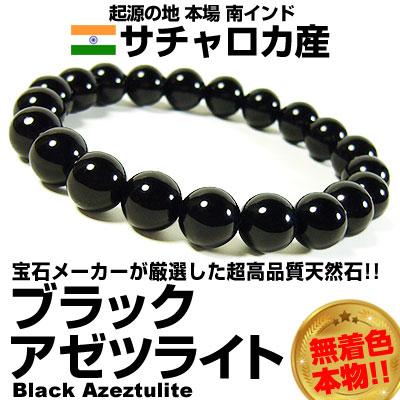 ブラックアゼツライト10mm