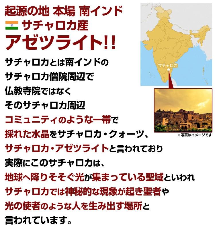 起源の地 本場 南インド サチャロカ産 アゼツライト!!