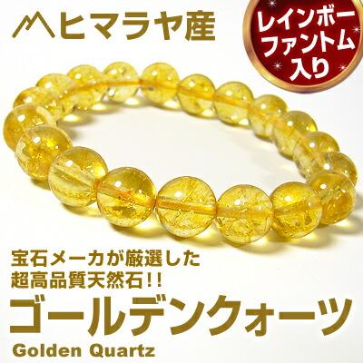 ゴールデンクォーツ 天然宝石 高品質 希少石