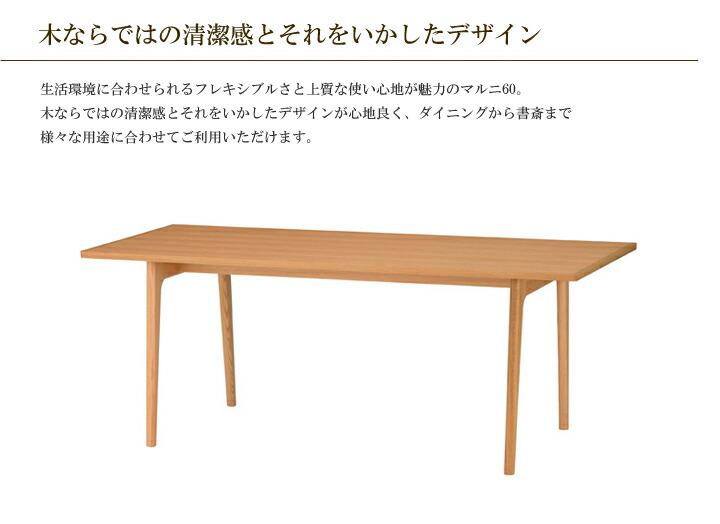マルニ60ダイニングテーブル