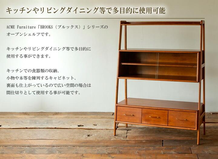 ACME Furniture(アクメ・ファニチャー)BROOKS OPEN SHELF(ブルックス オープンシェルフ)
