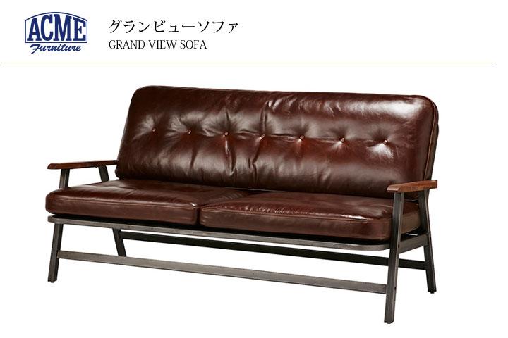 ACME Furniture(アクメ・ファニチャー)グランビューソファ