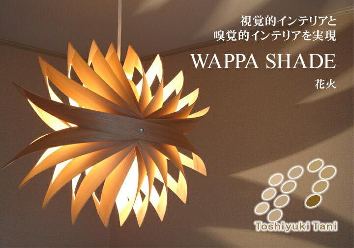 WAPPA SHADE花火