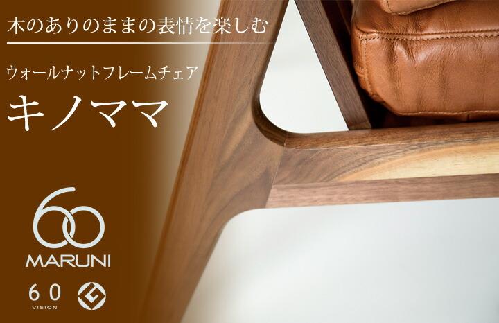 マルニ60オークフレームチェア・キノママ