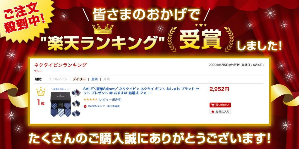 """""""楽天市場バッグランキング1位獲得"""""""