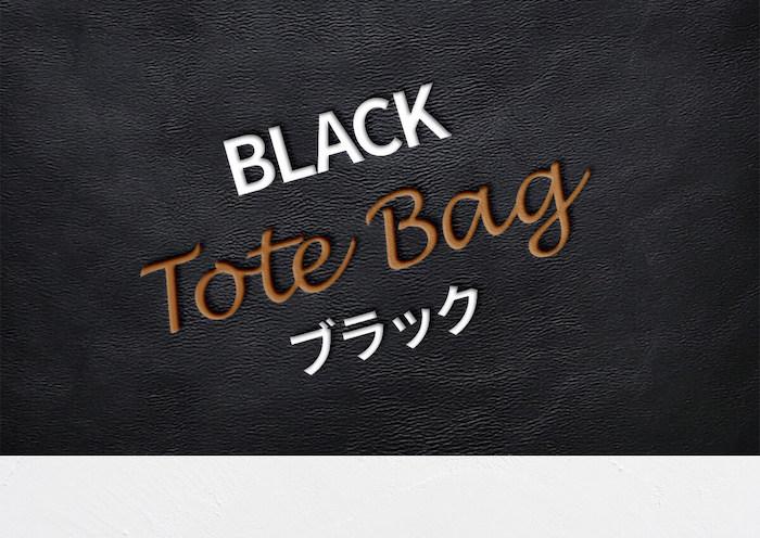 ブラックカラーのトートバッグ